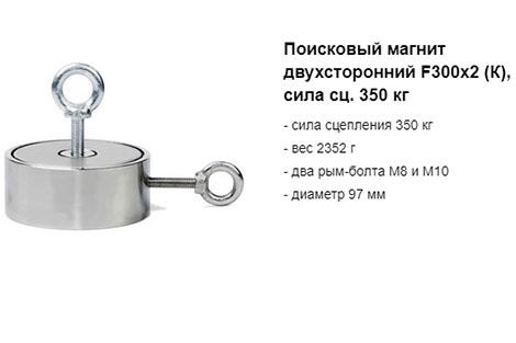 Поисковый магнит двухсторонний F300х2(к).jpg