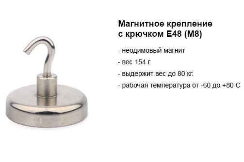 Магнитное крепление с крючком Е48 (М8).jpg