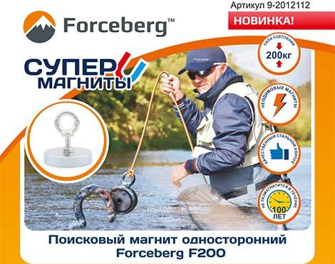 Поисковый магнит односторонний Forceberg, F200 2.jpg