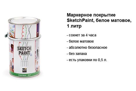 маркерное покрытие 1 л.jpg