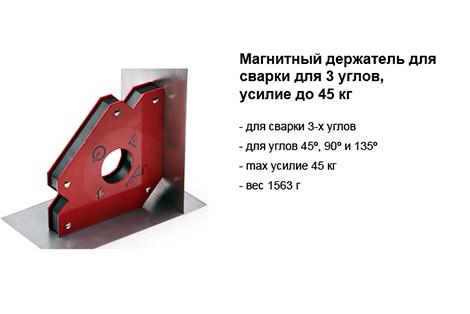 магнитный уголок для сварки для 3 углов усилие 45 кг.jpg