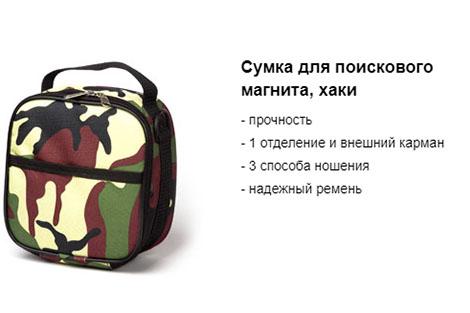 сумка для поискового магнита хаки.jpg