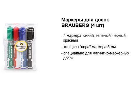 маркеры брауберг.jpg