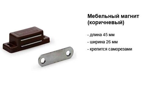мебельный магнит коричневый.jpg