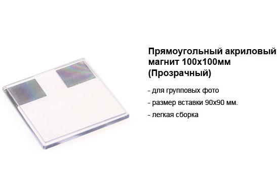 прямоугольный акриловый магнит 100х100мм.jpg