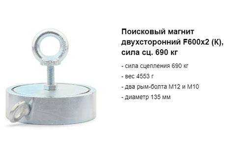 поисковый магнит двухсторонний F600х2 (k).jpg
