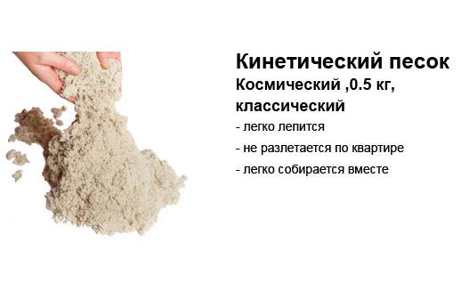 кинетический песок.jpg