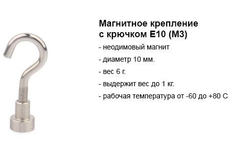 Магнитное крепление с крючком Е10 (М3).jpg
