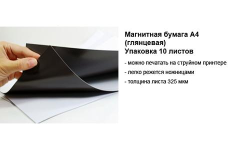 магнитная бумага глянец.jpg