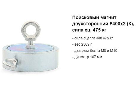 Поисковый магнит двухсторонний F400х2 (к).jpg
