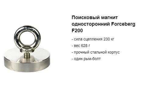 поисковый магнит Forceberg F200.jpg