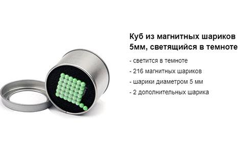 Куб из магнитных шариков 5 мм, светящийся в темноте.jpg