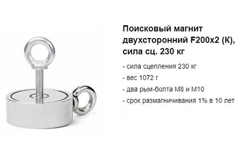 Поисковый магнит двухсторонний F200х2(к).jpg