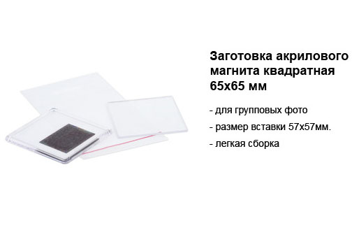 заготовка акрилового магнита квадратная 65х65 мм.jpg