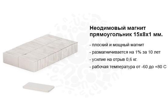 Неодимовый магнит прямоугольник 15х8х1 мм