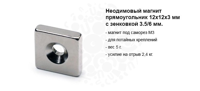 Неодимовый магнит прямоугольник 12х12х3 мм с зенковкой 3.5/6 мм