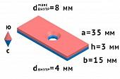 Неодимовый магнит прямоугольник 35х15х3 мм с зенковкой 4/8 мм