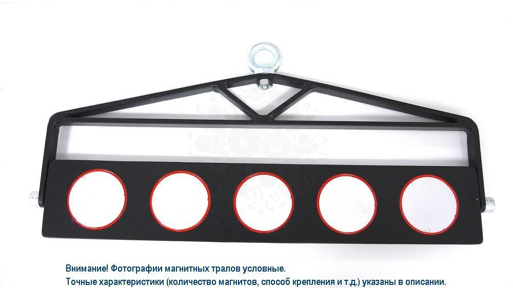 Трал магнитный двухсторонний 800 мм в Курске