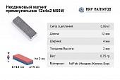 Неодимовый магнит прямоугольник 12х4х2 N50M