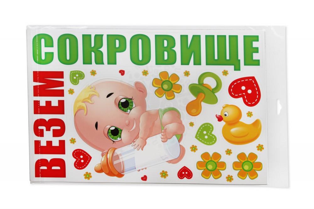 Набор магнитов ВЕЗЕМ СОКРОВИЩЕ в Белгороде