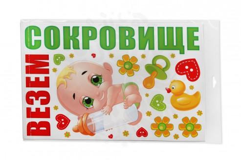 Набор магнитов ВЕЗЕМ СОКРОВИЩЕ в Воронеже