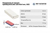 Неодимовый магнит прямоугольник 25х10х4 мм, N52