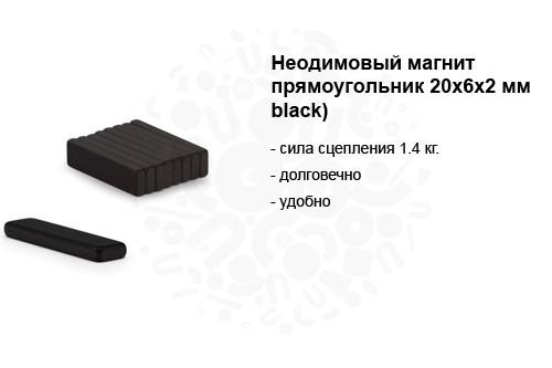 Неодимовый магнит прямоугольник 20х6х2 мм, черный в Балашихе