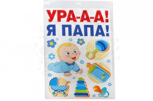 Набор магнитов Ура! Я папа! (синий) в Ростове-на-Дону