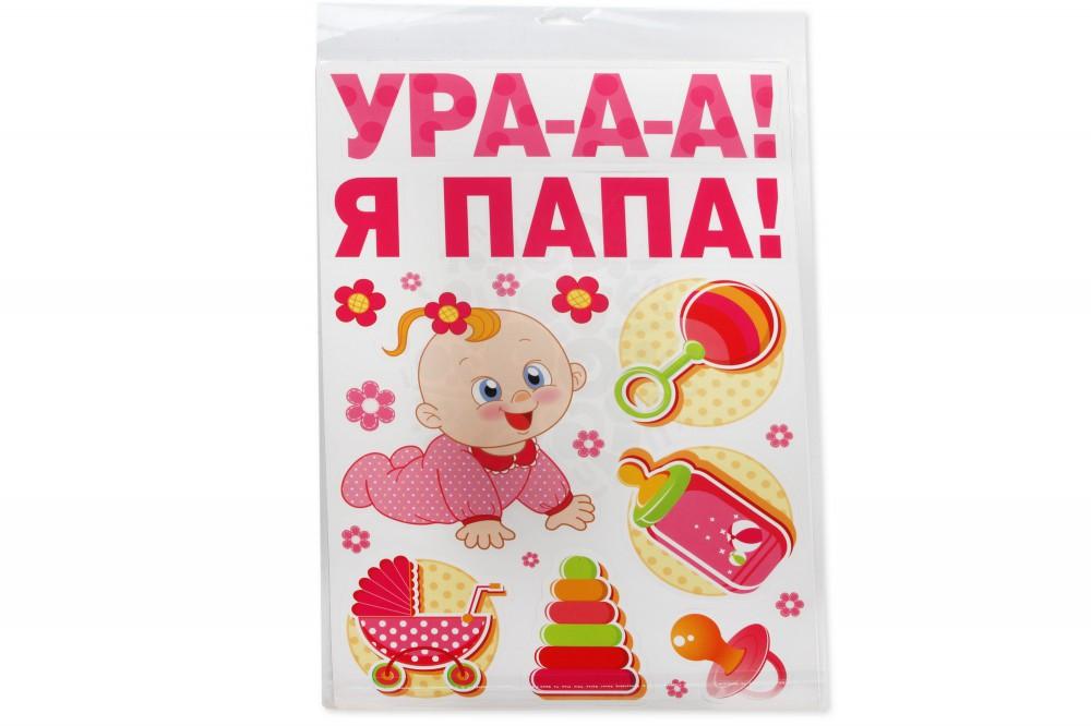 Набор магнитов Ура! Я папа! розовый в Воронеже