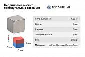 Неодимовый магнит прямоугольник 5х5х5 мм