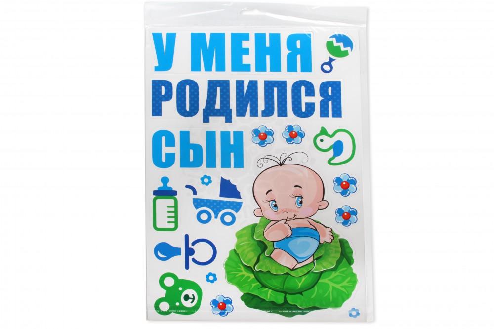 Набор магнитов У меня родился сын в Севастополе