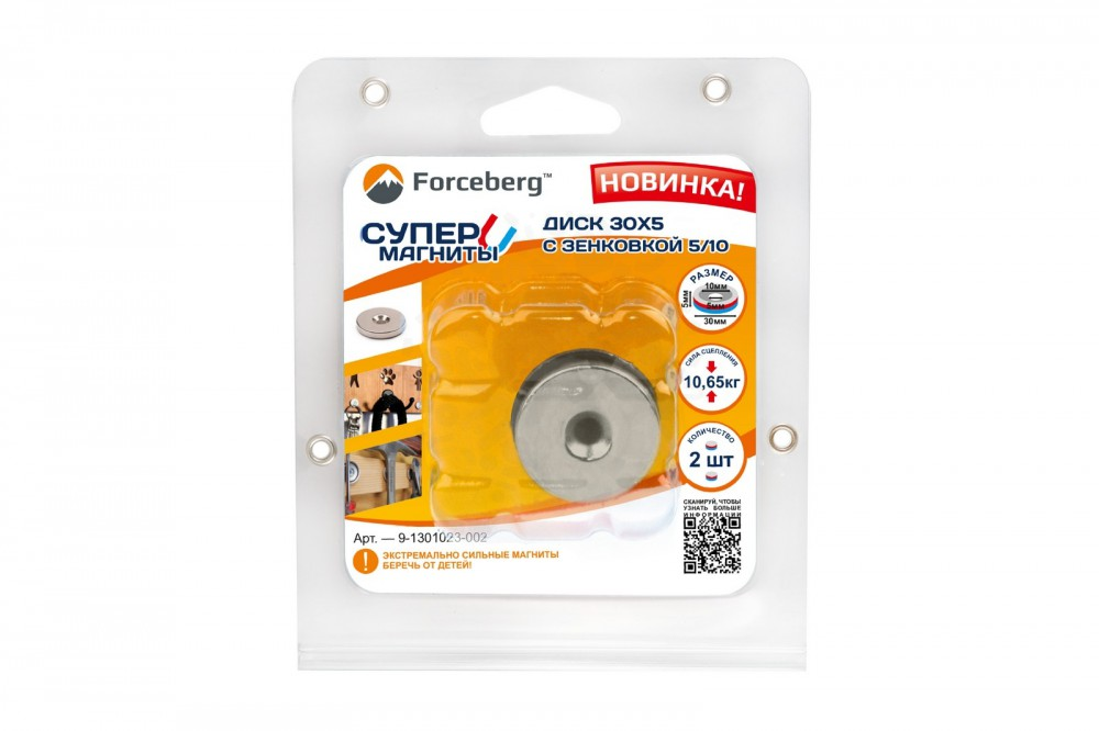 Неодимовый магнит диск Forceberg 30х5 мм с зенковкой 5/10, 2 шт в Волгограде
