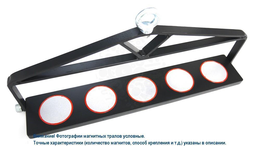 Трал магнитный односторонний 500 мм в Хабаровске
