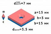 Неодимовый магнит прямоугольник 15х15х3 мм с зенковкой 3.5/7 мм
