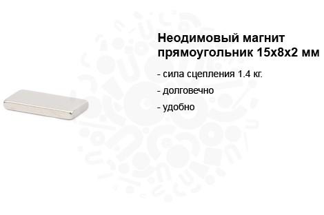 Неодимовый магнит прямоугольник 15х8х2 мм