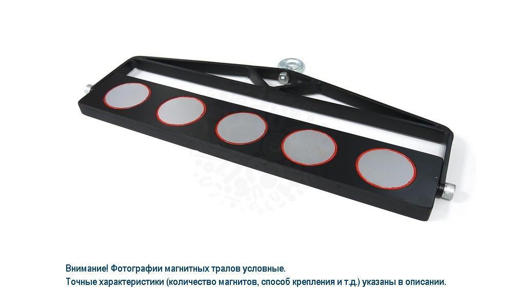 Трал магнитный двухсторонний 500 мм в Санкт-Петербурге