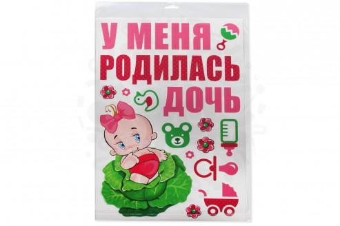Набор магнитов У меня родилась дочь в Волгограде